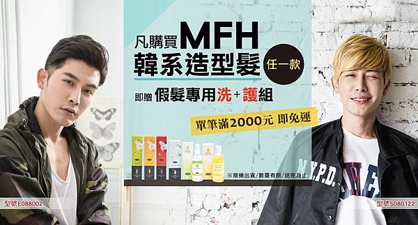 MFH-官網banner.jpg