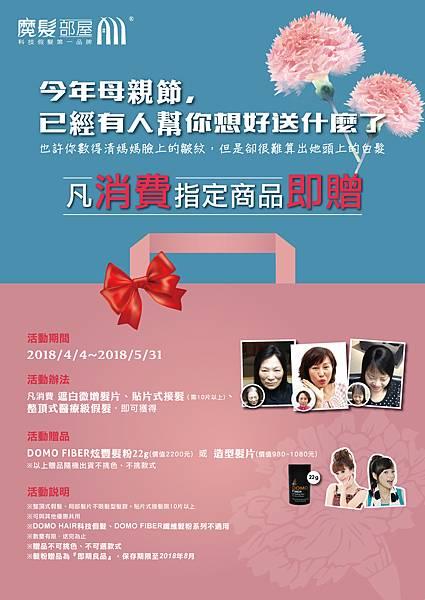 2018母親節活動_DMV3.jpg