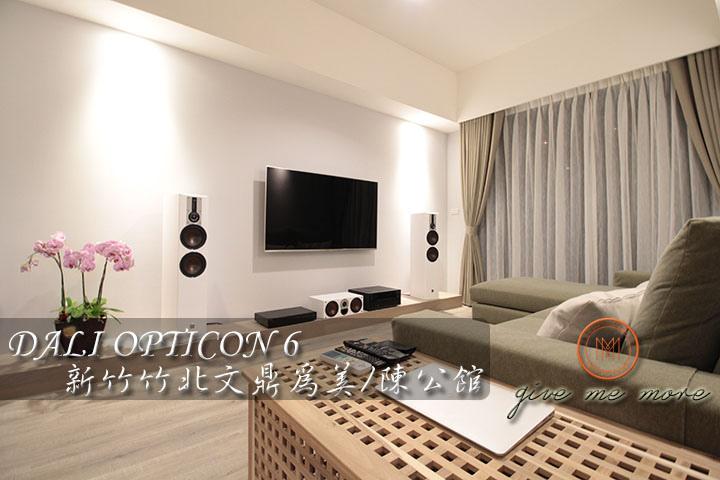 DALI OPTICON 6太睿 國寶羅公館.jpg