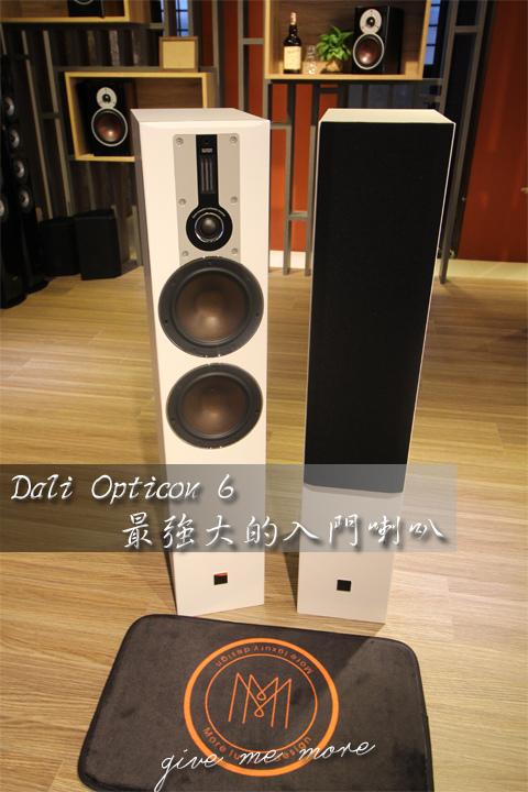 Dali Opticon 6 最強大的入門喇叭.jpg