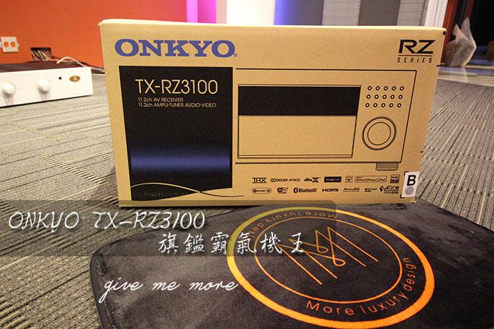 ONKYO TX-RZ3100 旗鑑霸氣機王.jpg