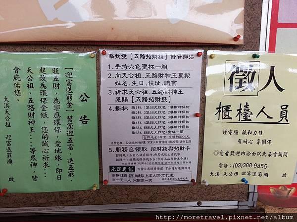 五路招財錢借貸方法.jpg