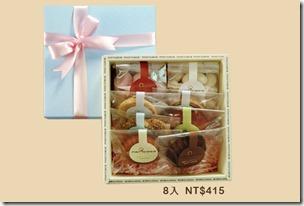 森贊 喜餅禮盒