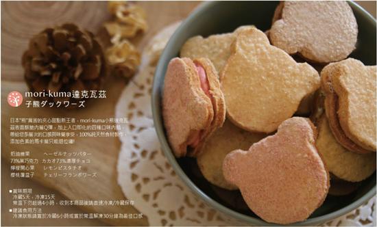台中洋菓子-小熊達克瓦茲