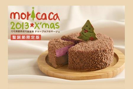 耶誕蛋糕-聖誕蛋糕
