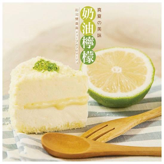 森果香 人氣甜點 生果子 奶油檸檬 乳酪蛋糕 台中甜點