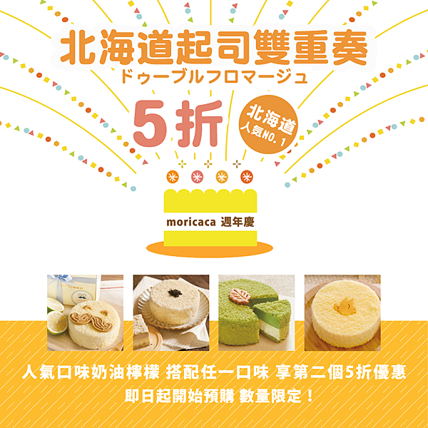 森果香 台中手工喜餅 專賣店 4週年慶 優惠活動 折扣 限時
