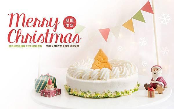 台中 聖誕 限定 耶誕蛋糕【香緹乳酪】2016 台中耶誕蛋糕 森果香 蛋糕
