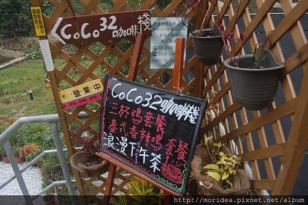 CoCo32咖啡棧 (6)