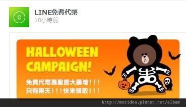 2014-10-30_【新。鮮事】如何免費得到LINE貼圖?萬聖節限時!!! (1)