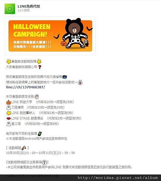 2014-10-30_【新。鮮事】如何免費得到LINE貼圖?萬聖節限時!!! (2)
