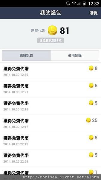 2014-10-30_【新。鮮事】如何免費得到LINE貼圖?萬聖節限時!!! (3)