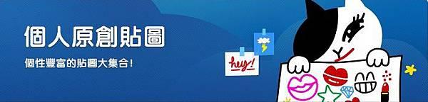 2014-10-31_【新。鮮事】Line 個人原創貼圖免費下載!限時活動! (1)