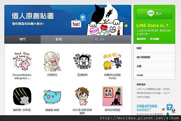 2014-10-31_【新。鮮事】Line 個人原創貼圖免費下載!限時活動! (2)