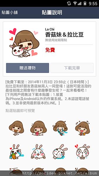 2014-10-31_【新。鮮事】Line 個人原創貼圖免費下載!限時活動! (3)
