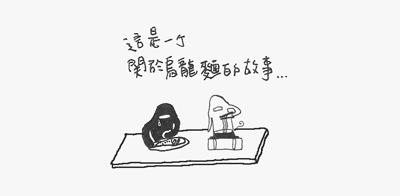 烏龍麵-1.jpg