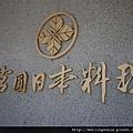 110814 (019) Karen 家開的日本料理.JPG