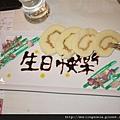 111001 (14) 提早慶祝哥哥生日.JPG