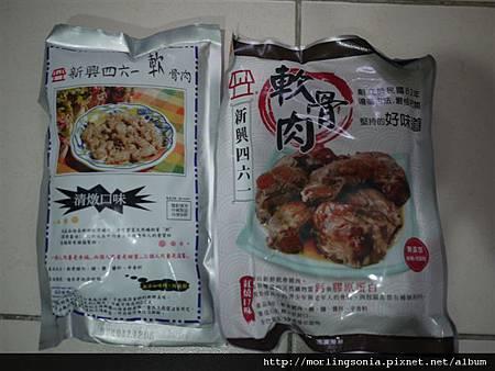111209 (1) 軟骨肉.JPG