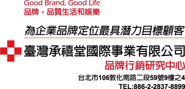 為企業品牌定位最具潛力目標顧客_臺灣承禧堂國際事業有限公司