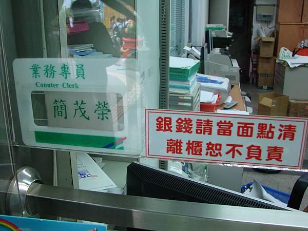 李孟娜—臺灣承禧堂—魚池日月潭特色郵局