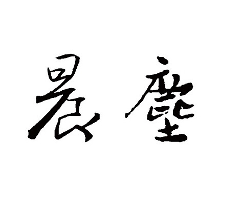 陳陳(01)