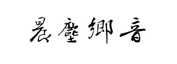 陳陳相因-2