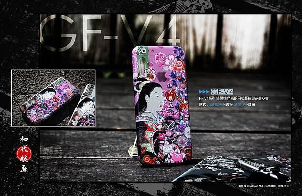 gf_v4_1.jpg
