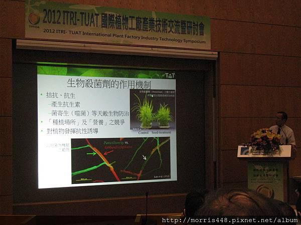 台灣植物工廠產業協會(TPFIDA)2012技術交流暨研討會 002