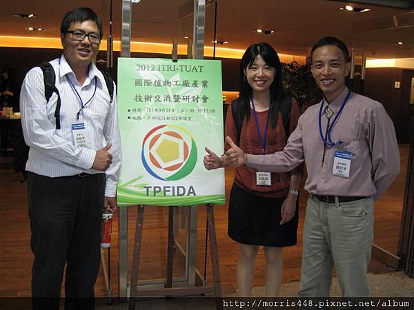 台灣植物工廠產業協會(TPFIDA)2012技術交流暨研討會 005