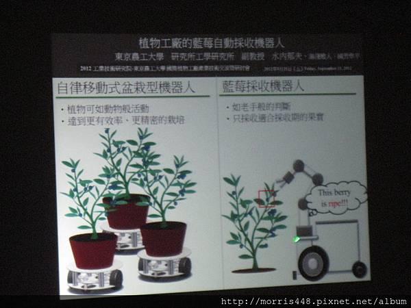 台灣植物工廠產業協會(TPFIDA)2012技術交流暨研討會 006