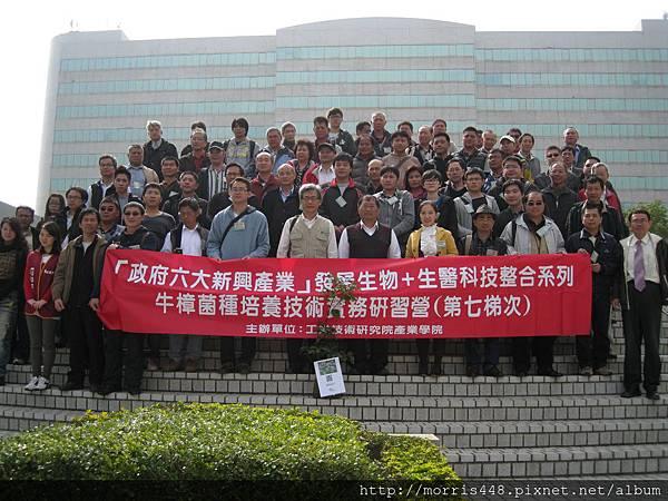 2013工研院牛樟研習第七期團体照1