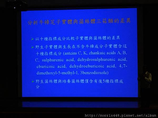 2013工研院牛樟研習第七期 牛樟芝子實體與菌絲體三帖類的差異