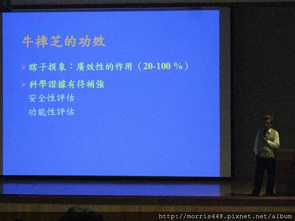 2013工研院牛樟研習第七期 牛樟芝的功效