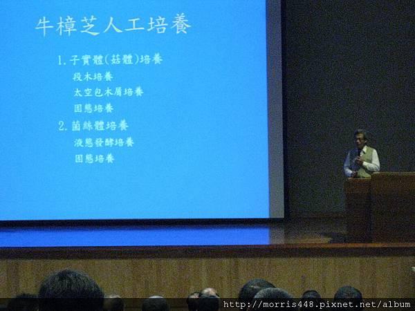 2013工研院牛樟研習第七期 張博士2