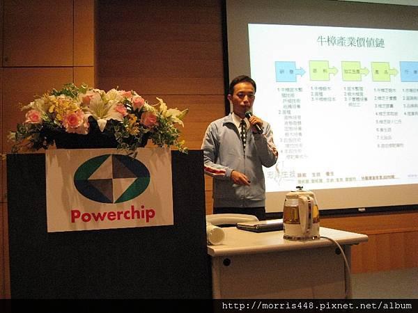 台灣力晶科技牛樟產業講座4