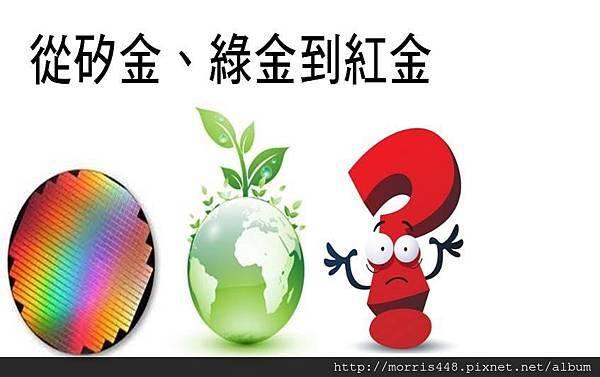 台灣力晶科技牛樟產業講座5