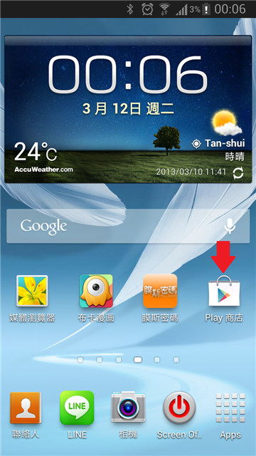 Screenshot_2013-03-12-00-07-00.png