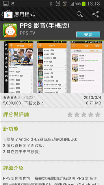Screenshot_2013-03-12-13-19-00.png