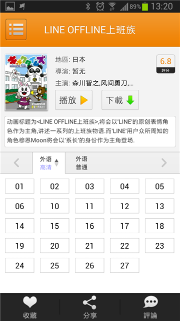 Screenshot_2013-03-12-13-20-55.png