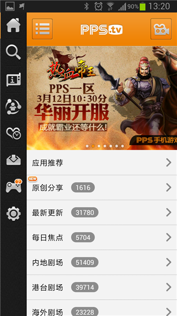Screenshot_2013-03-12-13-20-21.png