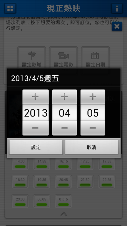 Screenshot_2013-04-03-12-33-51