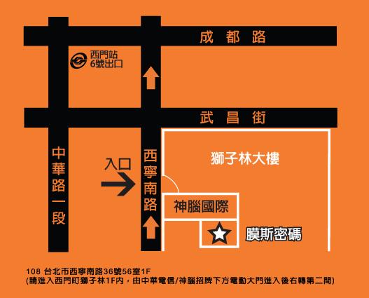 膜斯密碼台北總店地圖