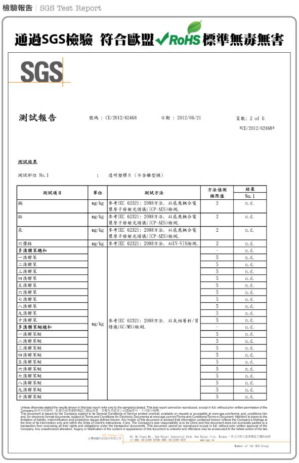 imos-檢驗報告.png