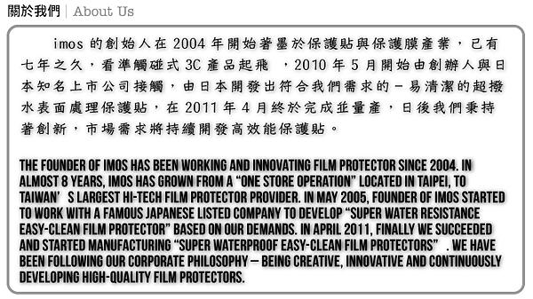 imos-關於我們.png
