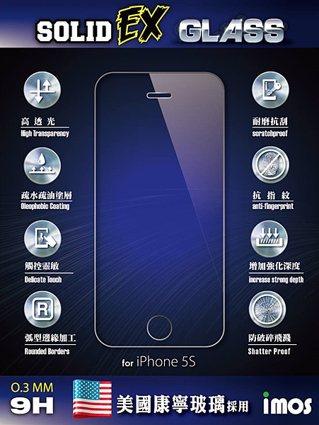 康寧-iPhone 5S.png