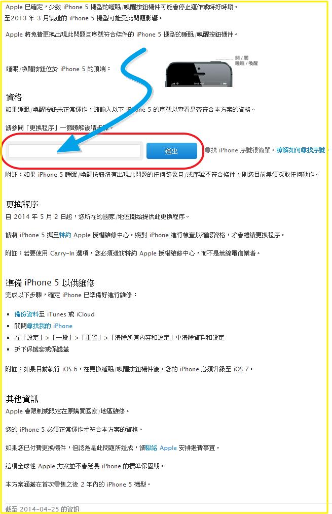 電源鍵免費更換.png