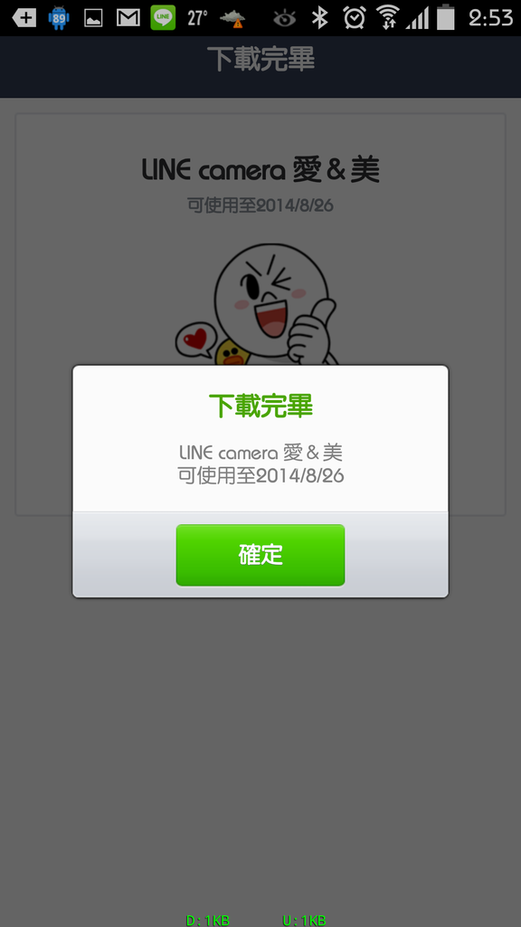 Screenshot_2014-05-28-02-53-53.png