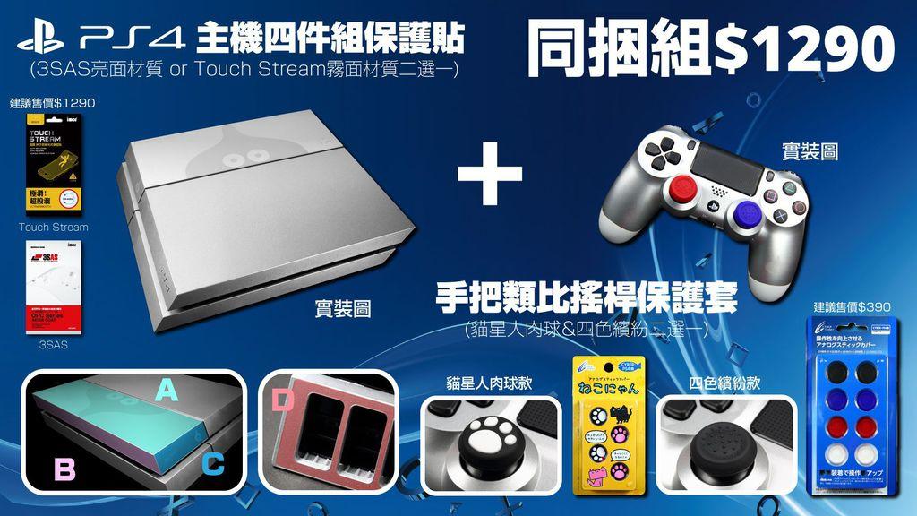 PS4.jpg