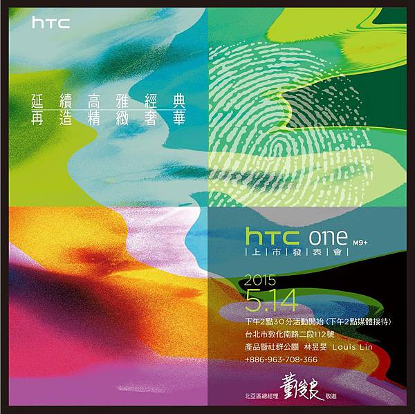 【媒體邀請函】HTC One M9+上市發表會.jpg